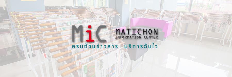 Matichon-sru
