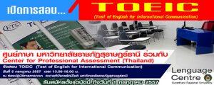 20140526-test-totic-sru